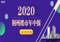 2020半年报:住宅成交5592套 同比下降41%
