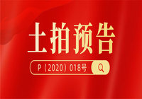 武德P(2020)018號地塊將于7月22日出售!