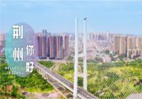 """楼面价接连破3k的荆州 还值得""""入场""""吗?"""