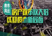 救市风云—房产政策放大招 或迎楼市新局面