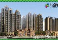 看房:监利人信城 以九项品质打造中央国际社区