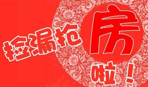 春节想要买特价房,一般有哪些注意事项呢?