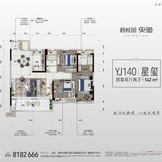 碧桂园·央玺YJ140户型图