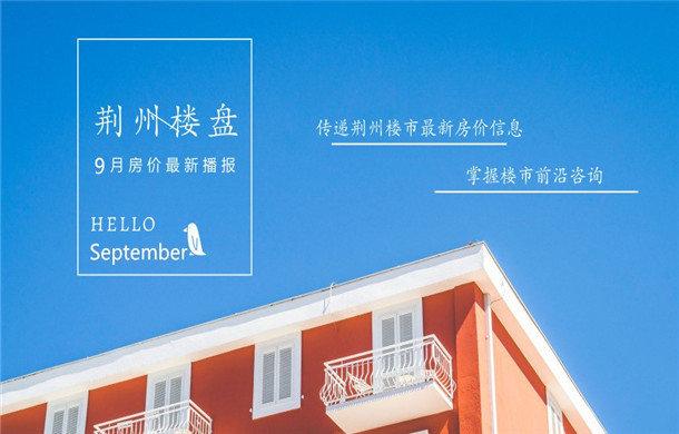 房價全知道 2020年9月荊州新房成交一覽表!