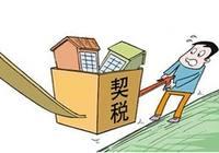 2021年買房契稅怎么算?2021年有什么房產新政策?