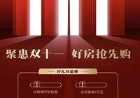 """聚惠雙十一!萬聯地產攜旗下雙盤上線""""動真格""""!"""