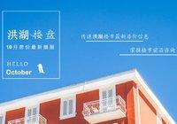 yabo下载最新的10月房价已整理完毕!想今年买房速度速度~!