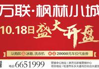 10月18日萬聯·楓林小城即將璀璨開盤!