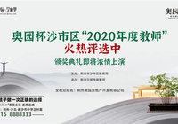 """奧園地產獨家冠名沙市區""""2020年度教師""""評選活動"""