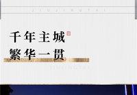 鼎仁·九璟台:代言公安主城的骄傲