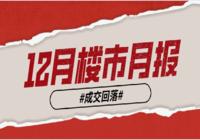 1328套!12月荆州商品住宅成交量回落