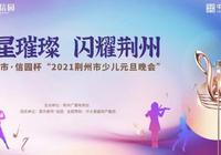"""楚天都市·信园杯""""2021荆州市少儿元旦晚会""""美好不落幕"""