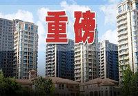 重磅!五大行公告:8月25日起房贷将有大变化!
