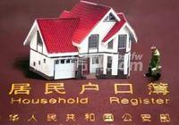 购房落户需要什么手续?